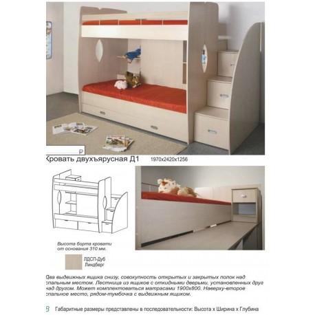 Двухъярусная кровать Д1